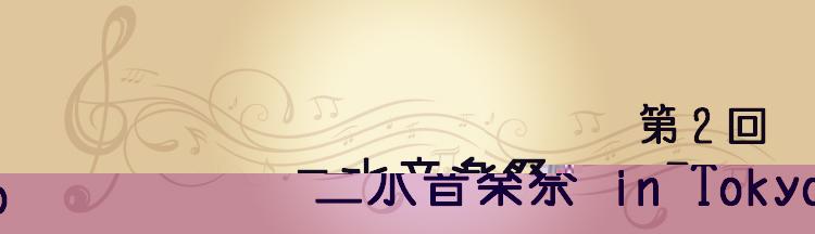 nisuiongakusai2015