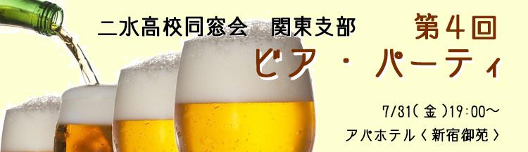 beerparty